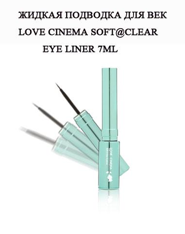 love cinema eye liner.jpg