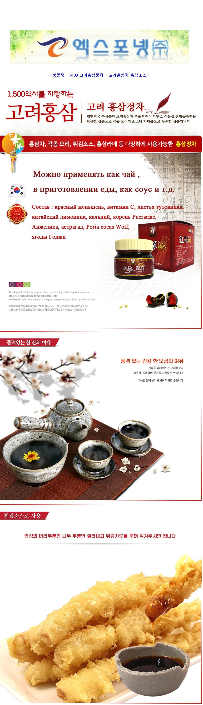 redginseng tea300g1.jpg